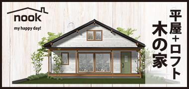 the nook(ザ・ヌック) 平屋+ロフトの木の家|ALLWELL|福島県郡山市