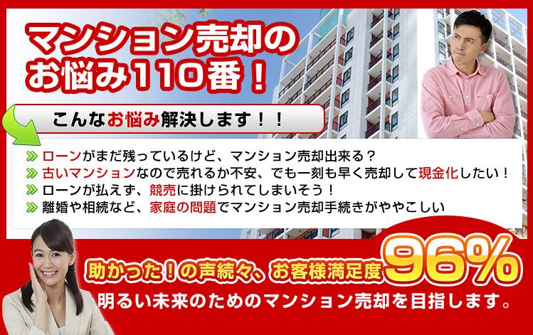 マンション売却のお悩み110番!明るい未来のためのマンション売却を目指します。