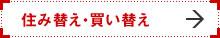 福島県へ家の住み替え・買い替えをお考えの方へ