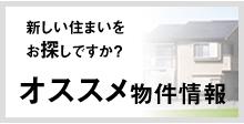 福島県・郡山市のおすすめ物件情報