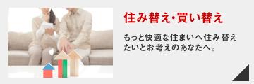 福島県で新しい家へ住み替え・買い替えをお考えの方へ