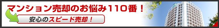 マンション売却のお悩み110番